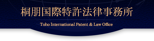 桐朋国際特許法律事務所 Toho International Patent&Law Office